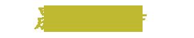 黑龙江raybet雷竞技app厂|哈尔滨混凝土枕|东北raybet雷竞技app厂|黑龙江raybet雷竞技app制造|水泥枕|铁路raybet雷竞技app|铁路建材|raybet下载晟斯凯特新型建材有限公司官网